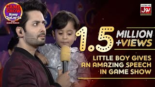 Little Boy Gives an Amazing Speech in Game Show | BOL Entertainment
