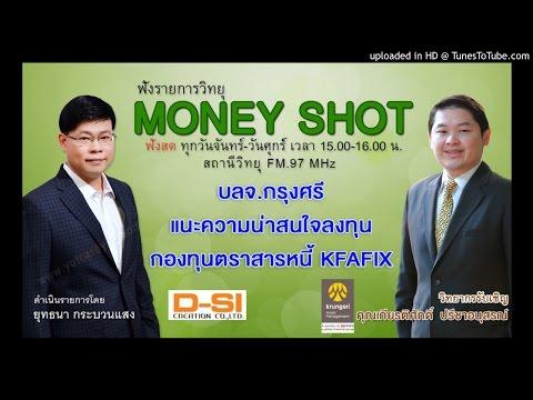 บลจ.กรุงศรี  แนะความน่าสนใจลงทุนกองทุนตราสารหนี้ KFAFIX (12/10/59-2)