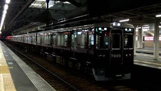 阪急7000系7009F普通梅田行き 西宮北口駅発車