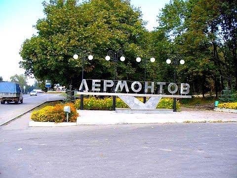 видео: город Лермонтов  Ставропольский край