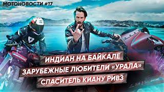 Мотоновости - за что в Америке любят Урал, Индиан на Байкале, новая система безопасности от БМВ