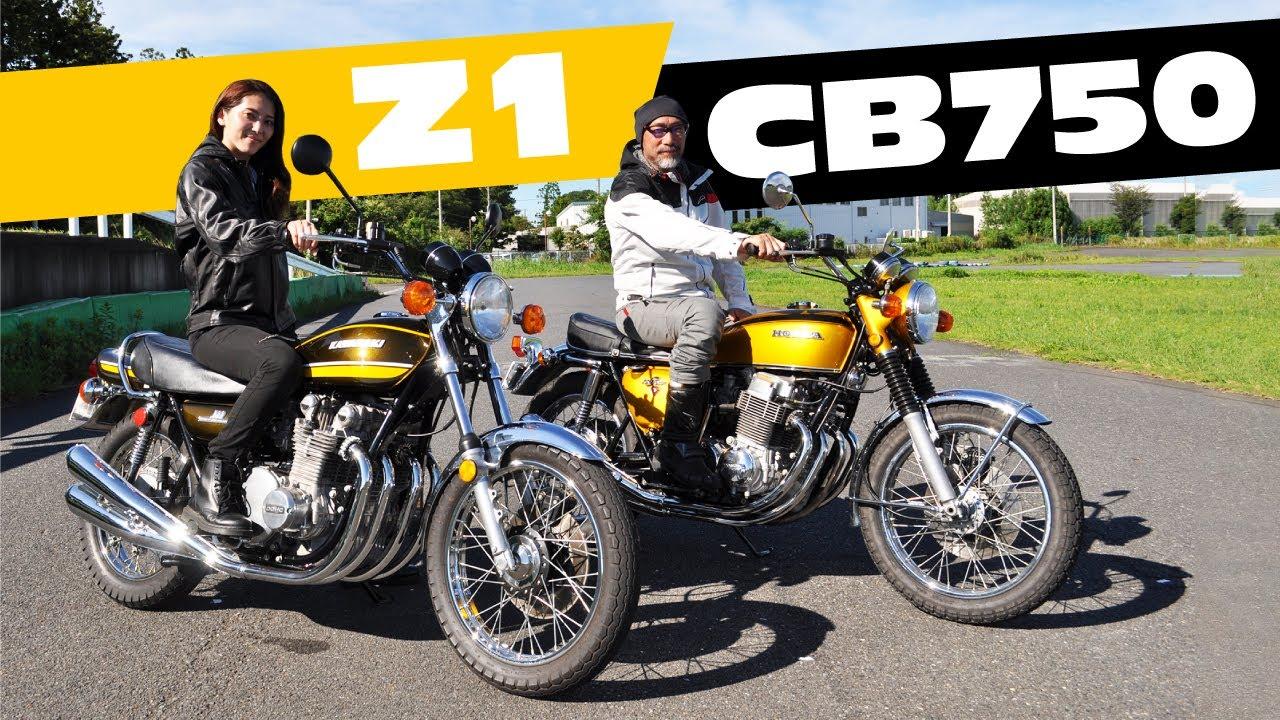 【往年の名車対決 試乗インプレ】バイク王TV ~Z1・CB750Four~