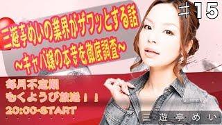 前回の動画はコチラ→https://www.youtube.com/watch?v=BcAWehUq7m4 【三...