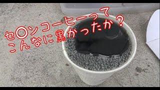 プラスチックを溶かす金属・キャブクリーナーの威力!