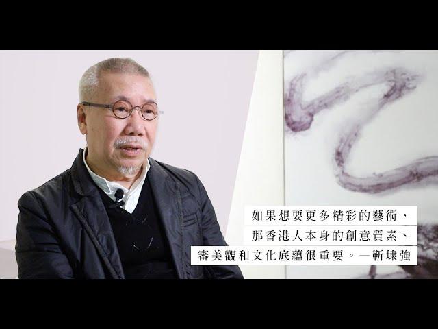 Artist Talk:處於巔峰時代,卻心念下一代成就!「教育亦是我終身事業」— 靳埭強