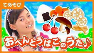 おべんとうばこのうた♪【手遊び歌】 こどものうた・手あそび 【Japanese Children's Song, Nursery Rhymes & Finger Plays】 thumbnail
