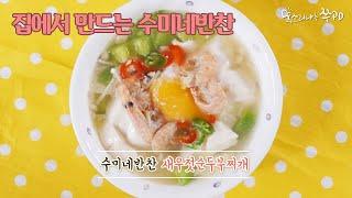 집에서 만드는 새우젓순두부찌개(feat 중하젓) 수미네반찬 [salted shrimp soft tofu st…