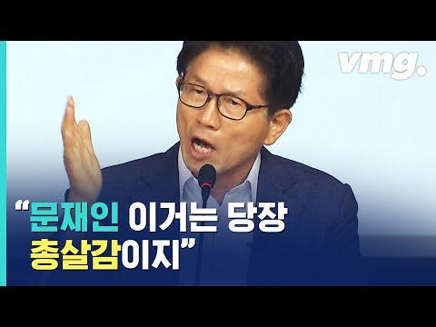 """""""문재인 이거는 당장 총살감이지""""...김문수 전 지사의 막말 퍼레이드 / 비디오머그"""