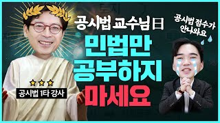 부동산 공시법 어떻게 공부해야 돼요? with 김민석 …