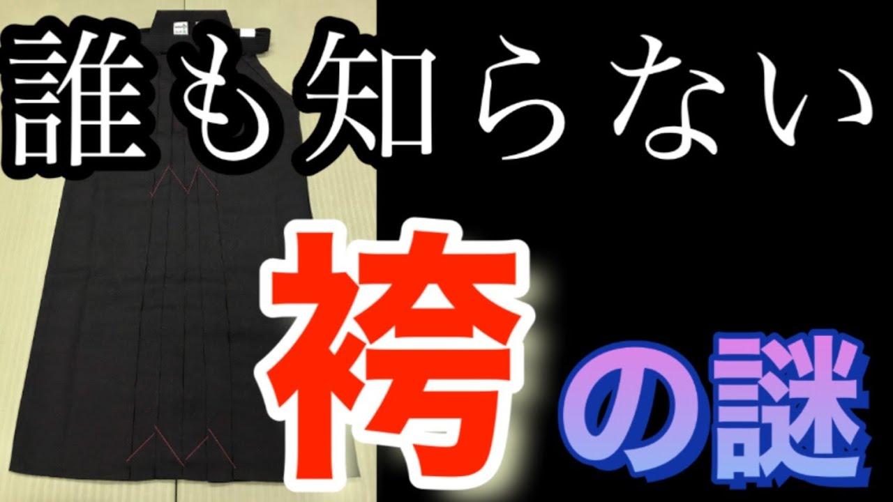 #1【塩田将大、合気道の袴の歴史を学ぶ】/合気道用品専門・仁武堂