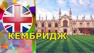 Лондон - Кембридж, Англия, Великобритания. Путешествие. В Орел и Решка это не показали.