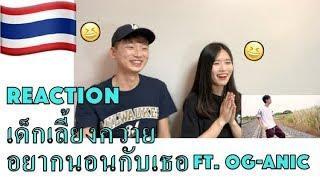 Gambar cover Korean Reaction เด็กเลี้ยงควาย - อยากนอนกับเธอ ft. OG-ANIC