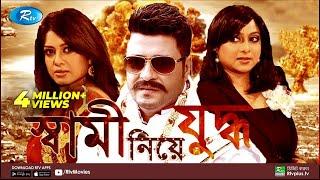 Shami Niye Juddho - স্বামী নিয়ে যুদ্ধ । Ferdous | Shabnoor | Moushumi | Bangla Movie | Rtv Movies