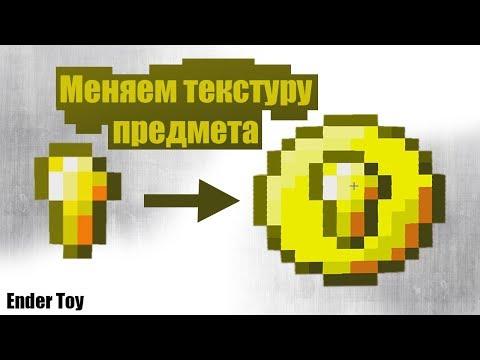 Как изменить текстуру предмета в minecraft