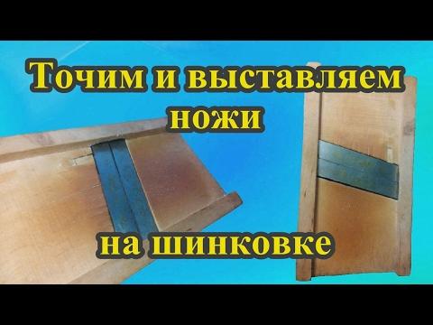 Точим и выставляем ножи на шинковке как наточить в домашних условиях своими руками или на станке.