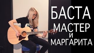 "Как играть Баста ft. Юна - Мастер и Маргарита (OST ""Я И УДА"")