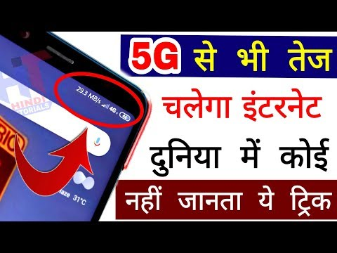 How To Increase Internet Speed Like 5G || World's Fastest Internet Speed Trick Is Here