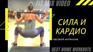 тренировка на всё тело аэробика+сила Елена Панова FitMix Video ФитМикс Видео часовая