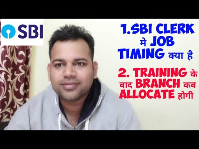 SBI CLERK Bank Tining क्या है, क्या क्या work होता है - Cash, Neft Rtgs,sales marketing, #Full_Detai