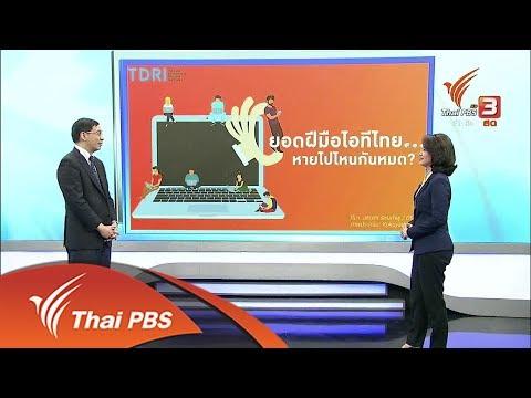 คนไอทีไทยมีไม่พอ - วันที่ 04 Jun 2018