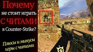 Почему не стоит играть с читами в Counter-Strike?