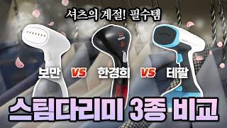 스팀다리미 추천 3종 비교, 가성비 최고의 제품은? (…