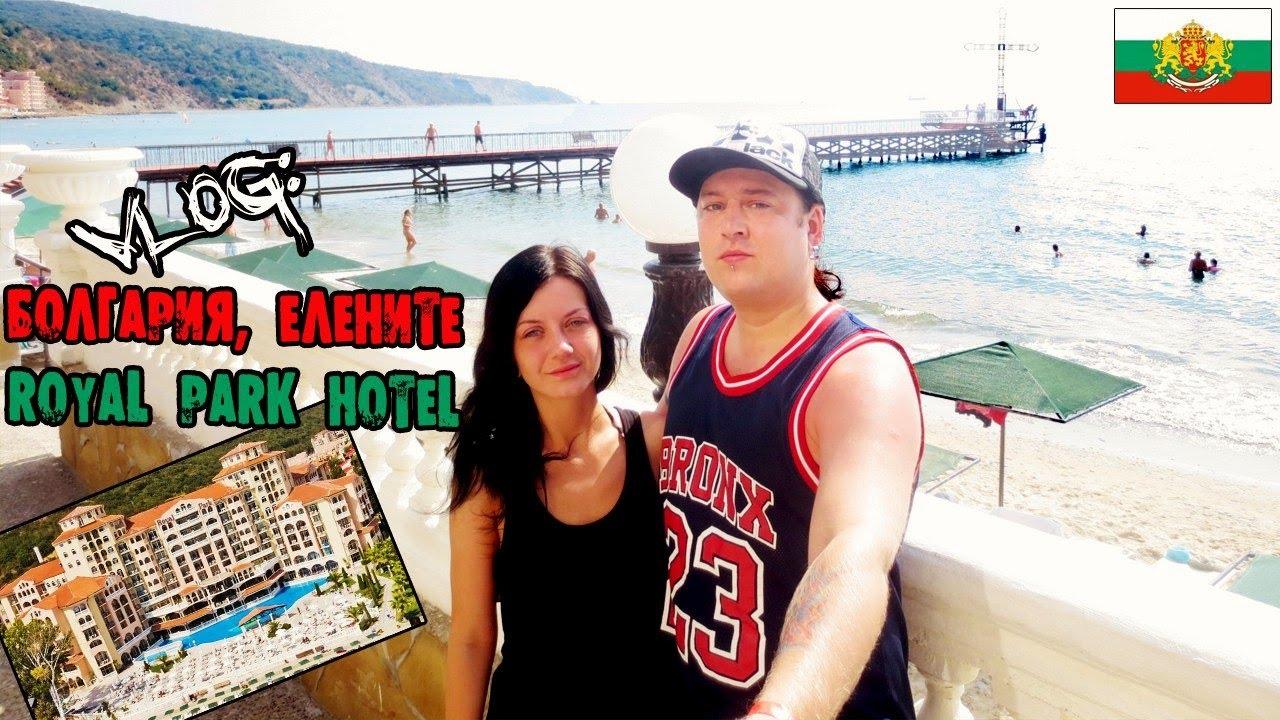 Отдых в Болгарии, Елените (Часть 1). Royal Park Hotel . Солнце, Море, Пляж