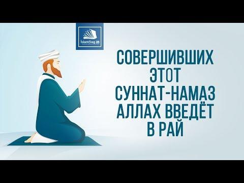 Совершивших этот суннат-намаз Аллах введёт в Рай