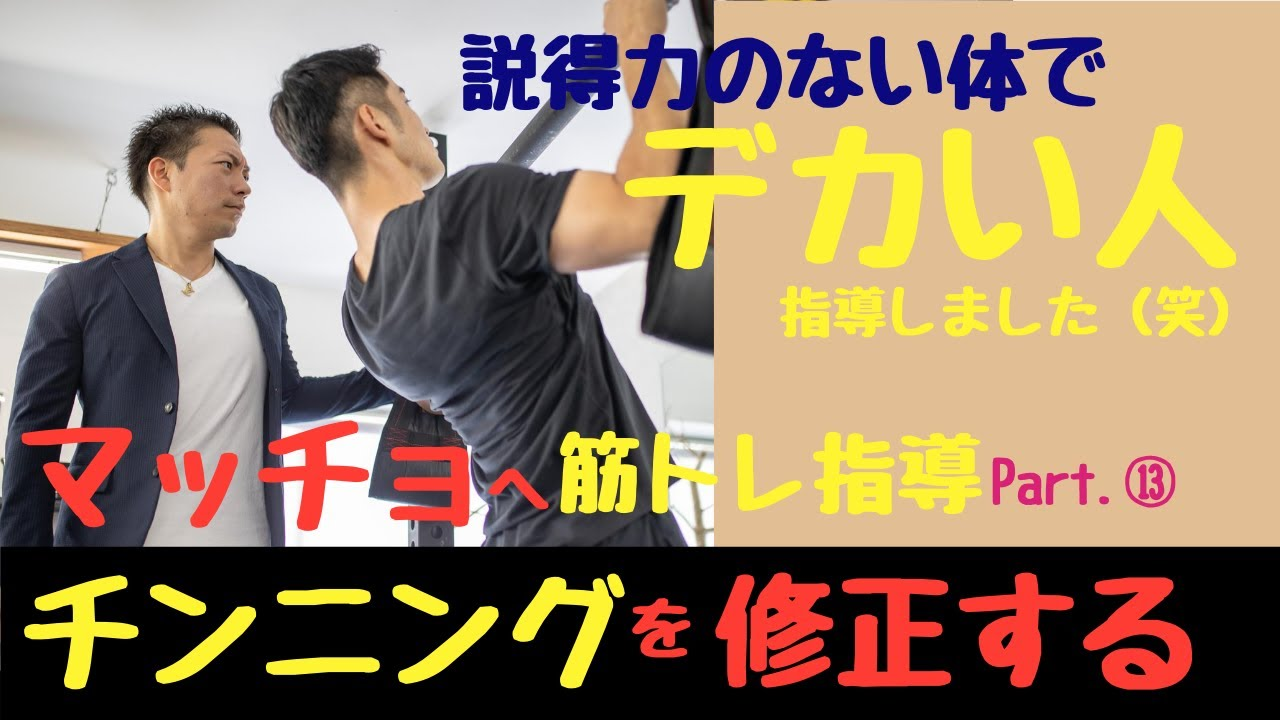大した体ではない僕がマッチョに指導してみるParXIII ~チンニング編~