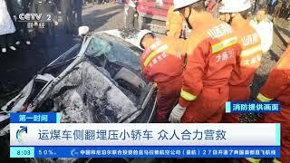 [第一时间]运煤车侧翻埋压小轿车 众人合力营救  CCTV财经