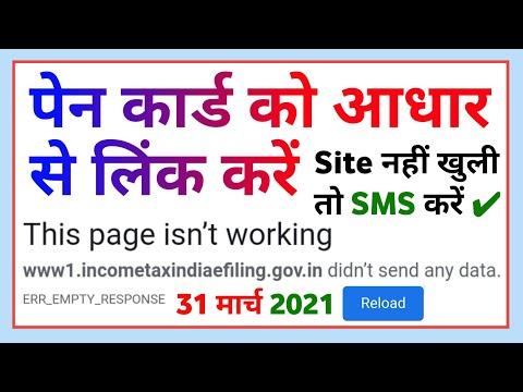 PAN Card Aadhar Card Link | Aadhar PAN Link | PAN Card Website Not Working | PAN Card Link Aadhar