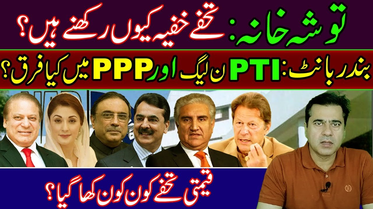 What is TOSHAKHANA? | Why kept gifts secret? | Difference between PTI, PMLN, and PPP | Imran Khan