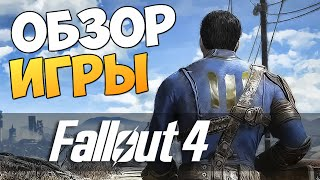 Fallout 4 - Вышла Первый Взгляд 60 FPS