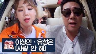 이상민·유성은이 부르는 백지영의 '사랑 안 해' [주크버스] 20회