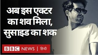 TV Actor Sameer Sharma की Dead Body मिली, Suicide का शक. (BBC Hindi)
