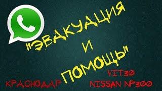 Эвакуация Виталия Vit30 Nissan NP300_WhatsApp 4х4(12.08.2016 года в WhatsApp группу «Эвакуация и помощь» поступает сообщение с просьбой помочь выдернуть автомобиль..., 2016-08-22T06:14:53.000Z)