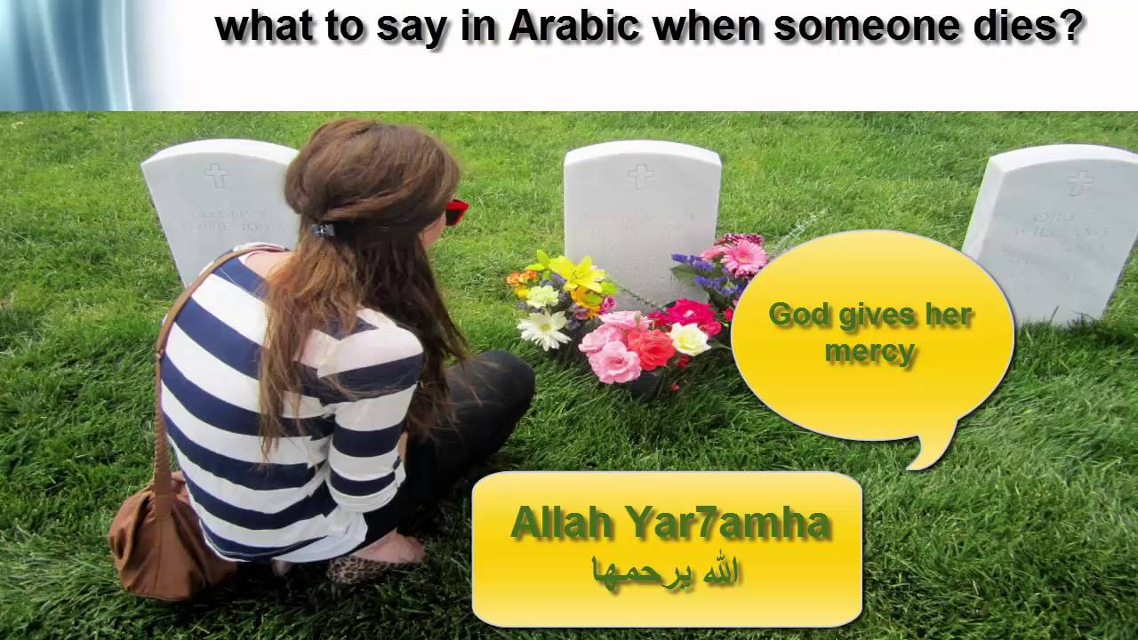 what to say in arabic when someone dies youtube