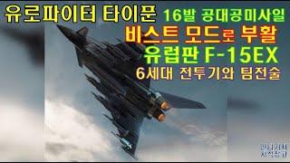 [#147] 유로파이터 타이푼 16발 공대공미사일 비스트 모드로 부활. 유럽판 F-15EX 미사일 셔틀을 …