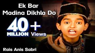 एक बार मदीना दिखला दो__Ek Bar Madina Dikhla Do || Mere Ghar Aana Pyare Nabi || Sonic Enterprise