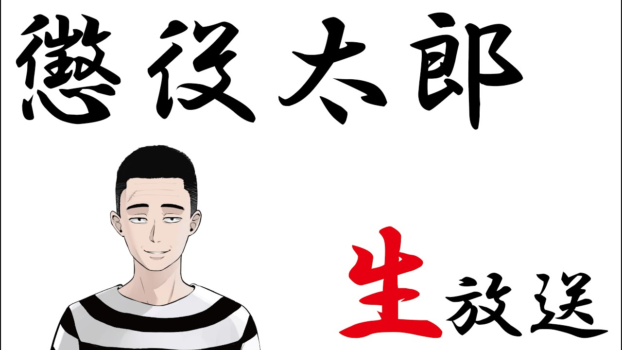 懲役太郎生放送「神戸山口組 一和会と同じ運命を辿る」