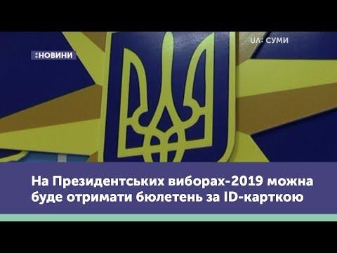 UA:СУМИ: На Президентських виборах-2019 можна буде отримати бюлетень за ID-карткою