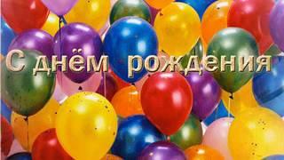 ДЕНЬ РОЖДЕНИЯ           Песня Николая Баскова \День Рождения\