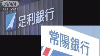 全国3位の地銀グループが誕生します。 茨城県の常陽銀行と栃木県の足利...