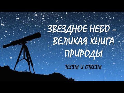Окружающий мир 4 класс | Звездное небо - Великая книга Природы | Видео уроки | Тесты 4 класс | Тест
