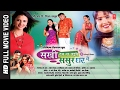 Download SAKHI HUM NA JAIBE SASUR GHAR MEIN - FULL BHOJPURI MOVIE | Feat.Jitu Singh & Mansi Shah MP3 song and Music Video