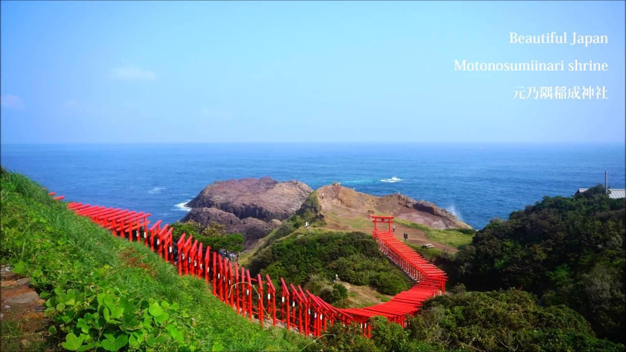美しき日本の絶景「元乃隅神社」 Beautiful Japan Motonosumiinarishrine