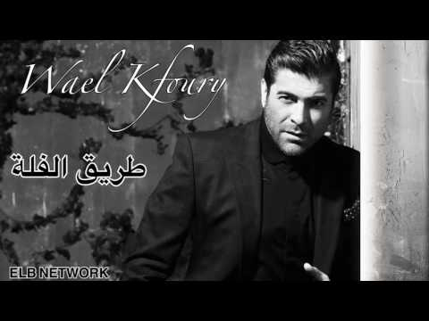 وائل كفوري   new Wael Kfoury    طريق الفله   Tariq El Falli