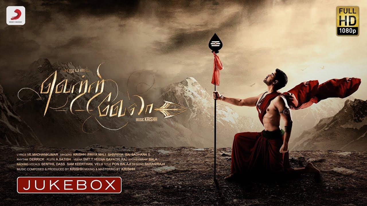 Vetri Vela - Jukebox | Krishh | Murugan Devotional Songs | Tamil Devotional Songs 2020