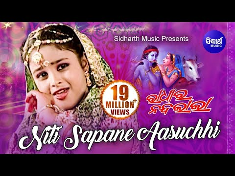 NITI SAPANE AASUCHHI HAYE ନିତି ସପନେ ଆସୁଚି ହାଏ  | Radhara Nandalala | Anjali Mishra | Sidharth Bhakti