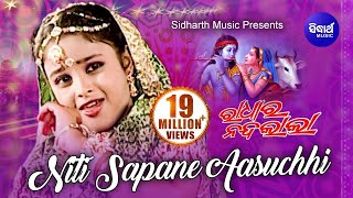 NITI SAPANE AASUCHHI HAYE ନିତି ସପନେ ଆସୁଚି ହାଏ | Radhara Nandalala | Anjali Mishra | Sidharth Music